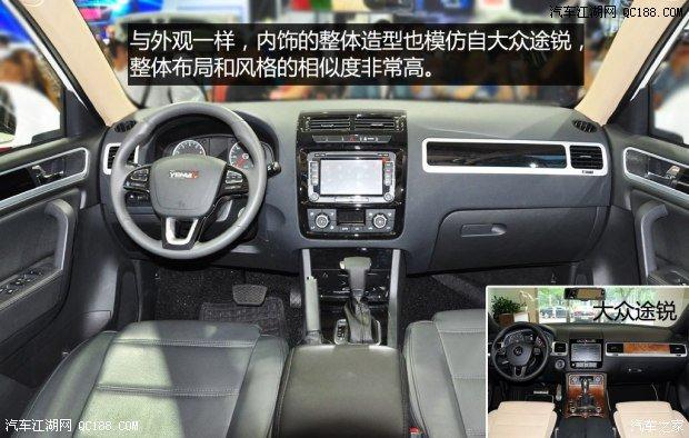 野马汽车 野马t70 2014款 基本型高清图片