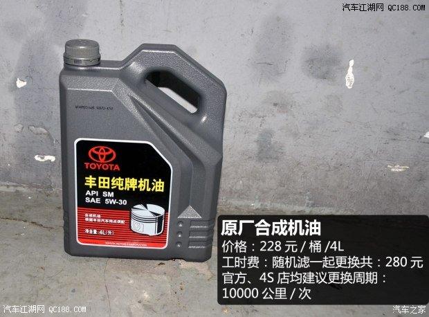 广汽丰田 雷凌 2014款 1.6g l cvt领先版高清图片