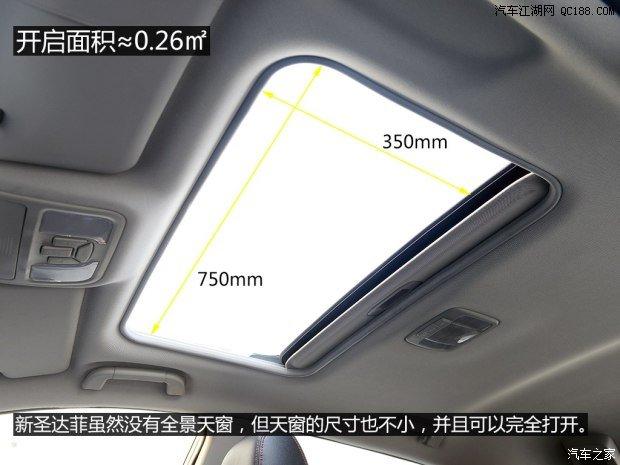 新圣达菲天窗尺寸详解 权威评测 华泰汽车高清图片