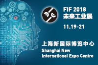 FIF 2018未来工业展