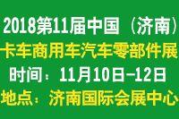 2018第11届中国(济南)国际汽车配件展览会