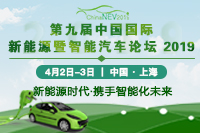 2019第九届中国国际新能源暨智能汽车论坛