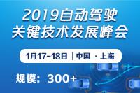 2019自动驾驶关键技术发展峰会