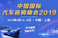 2019中国国际汽车座椅峰会