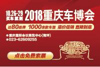 2018重庆车博会