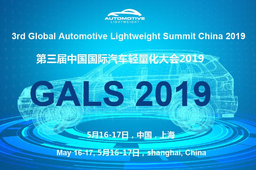 2019中国国际汽车轻量化大会