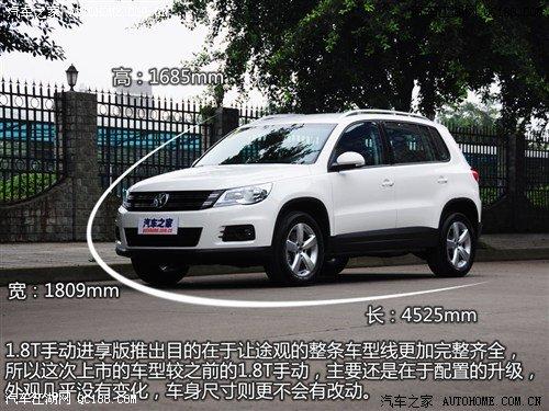 上海大众全部车型_汽车之家 上海大众 途观 2012款 1.8tsi 手动进享版 前驱