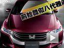 全新一代奥德赛 广州本田-上海车展将发布