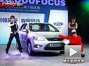 重庆卫视 100329 长安福特第50万辆福特福克斯下线