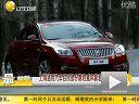 上海通用汽车召回部分新君威和新君越轿车 110301 第一时间