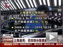 上海通用:召回部分新君威和新君越 110228 东方夜新闻