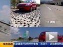 比亚迪G3R 多变路面测试谍照曝光  或上海车展上市