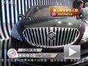 2010北京车展车型-通用别克 business