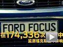2011款福特·福克斯-震动台测试篇