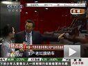 央视记者率先体验国庆60周年红旗HQE阅兵车(3)