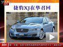 捷豹XJ在华召回 101129 北京您早