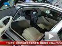 璀璨经典触手可及 雷克萨斯ES350全系车型【车来车往-车型详解】