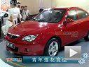 08成都国际车展:青年莲花竞速