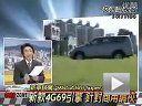 台湾媒体权威解析三菱君阁多功能车1