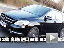 搭载全新的动力总成 测试奔驰B200(进口)