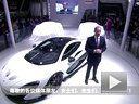 售价375.8万起 迈凯轮650S震撼首秀北京车展