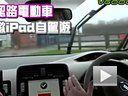 会认路的电动车 一按iPad自驾游