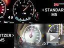 AC Schnitzer M5 vs 标准版宝马M5