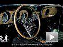 《四万说车》野马Mustang的五十载传奇(下)