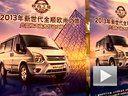 2013年福特新世代全顺欧尚之旅天津站