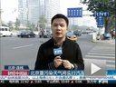 北京重污染天气将实行汽车单双号限行