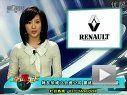 将在华成立合资公司 雷诺国产车型展望
