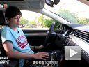 2015新款帕萨特Passat蓝驱版试驾
