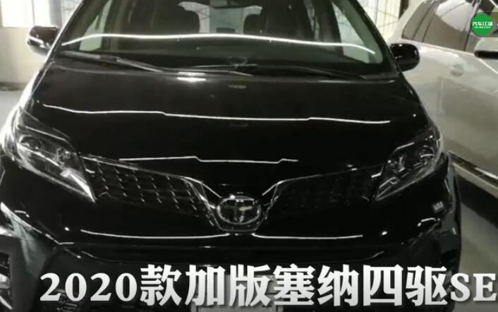 丰田塞纳加规版四驱实车 内外实拍解读